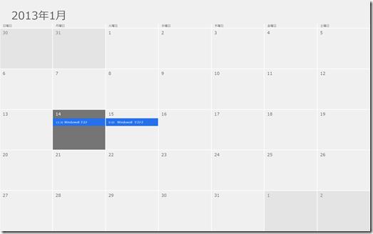 カレンダー (9)