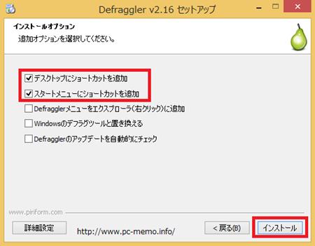 Defraggler (8)