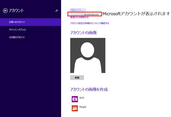 Microsoftアカウント (6)