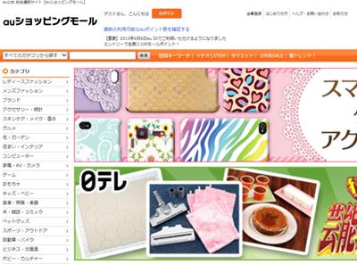 au_shopping