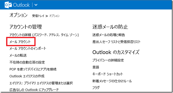 outlookcom (4)