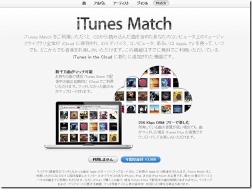 iTunes Match (1)