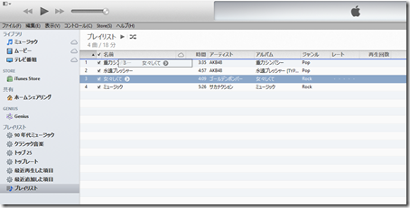 playlist (9-1)