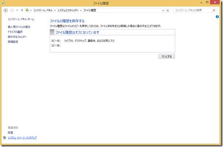 Win8.1SI (4)