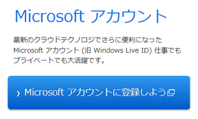Microsoftアカウント (1)