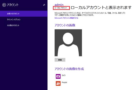 Microsoftアカウント (3)