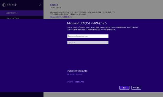 Microsoftアカウント (4)