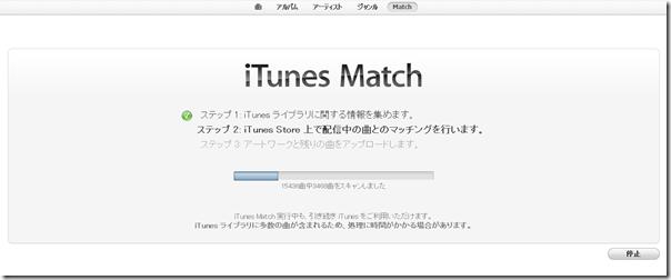 iTunes Match (12)