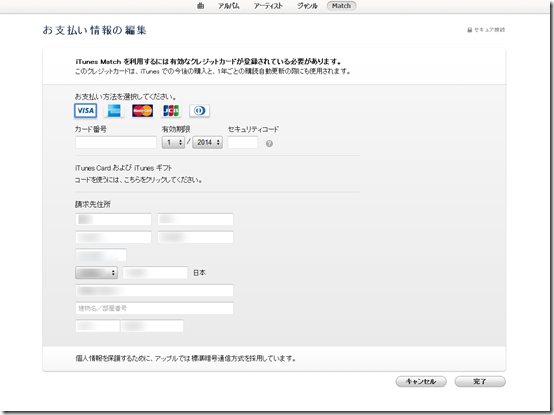 iTunes Match (5)