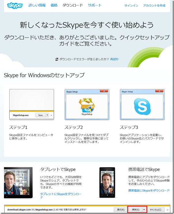 skype (5)