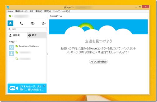 skype (8)